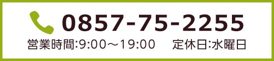 0857-75-2255 営業時間:9:00~19:00 定休日:水曜日・祝日